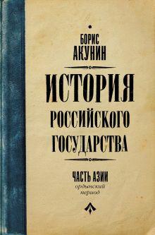 История Российского государства: популярное издание