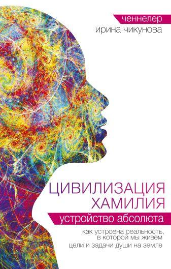 Ирина Чикунова - Цивилизация Хамилия. Устройство Абсолюта обложка книги
