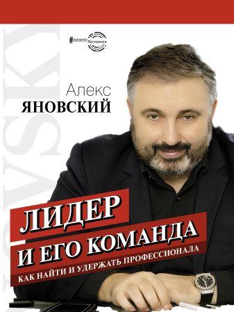 Алекс Яновский - Лидер и его команда обложка книги