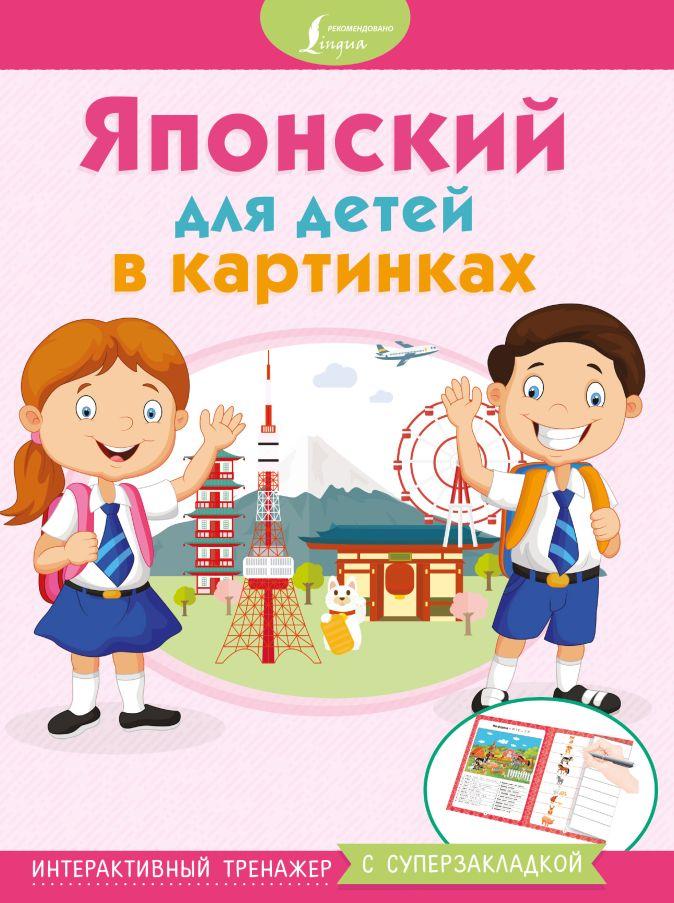 Японский для детей в картинках. Интерактивный тренажер с суперзакладкой