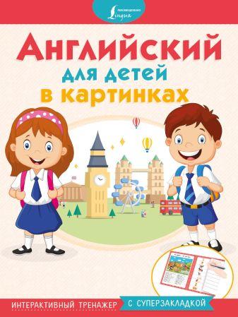Английский для детей в картинках. Интерактивный тренажер с суперзакладкой