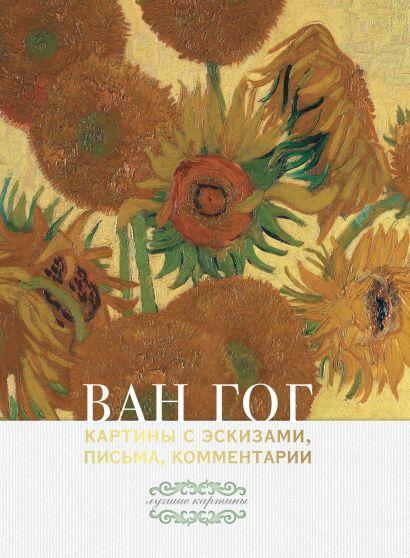 Ван Гог: картины с эскизами, письма, комментарии - фото 1