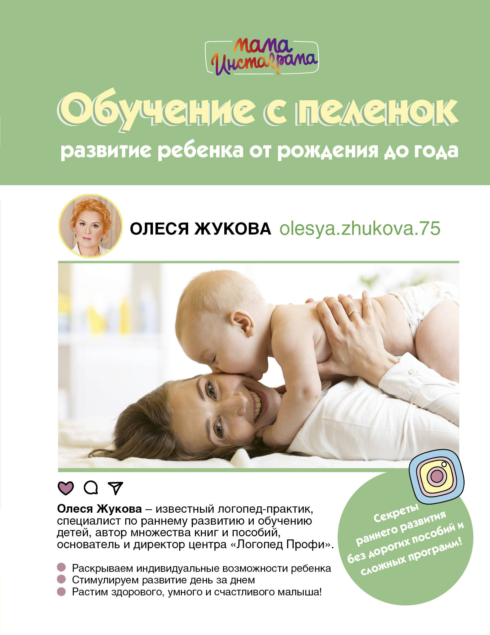 Жукова Олеся Станиславовна Обучение с пеленок. Развитие ребенка от рождения до года