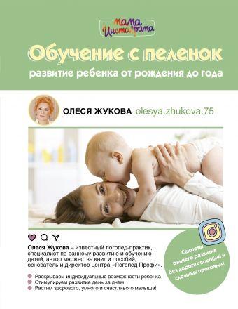 Обучение с пеленок. Развитие ребенка от рождения до года Олеся Жукова