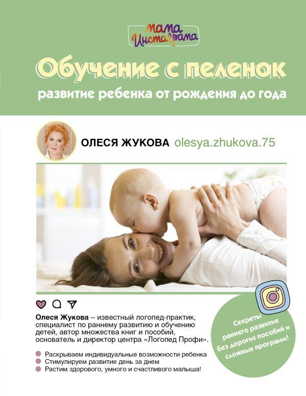 Обучение с пеленок. Развитие ребенка от рождения до года фото