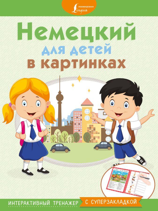 Немецкий для детей в картинках. Интерактивный тренажер с суперзакладкой