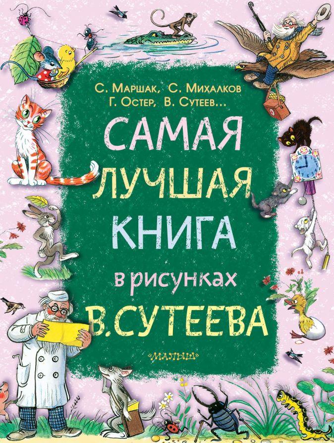 Сутеев В., Михалков С., Маршак С. и др. - Самая лучшая книга в рисунках В. Сутеева обложка книги