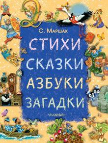 Стихи, сказки, азбуки, загадки