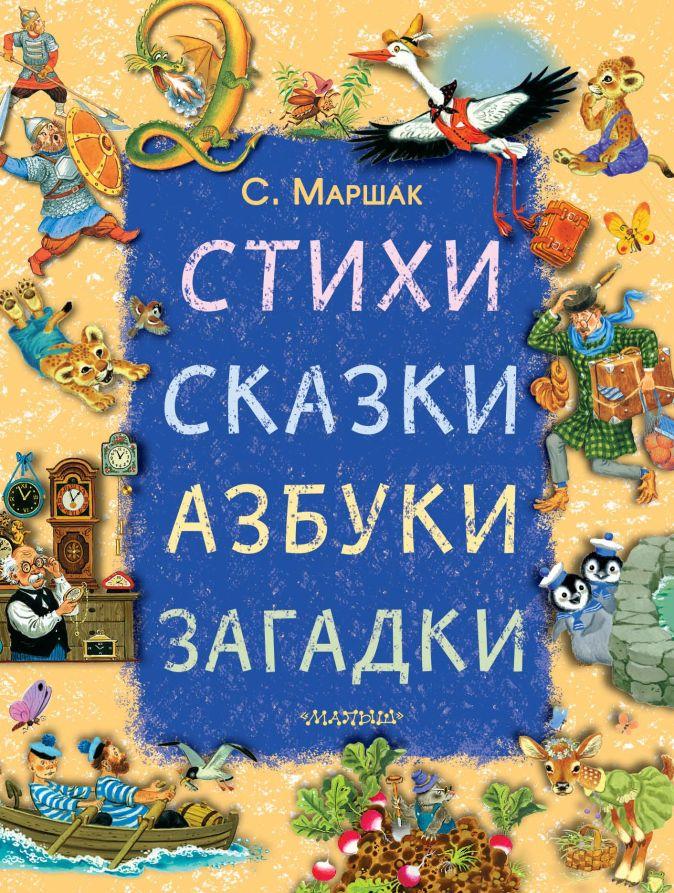 Стихи, сказки, азбуки, загадки Маршак С.