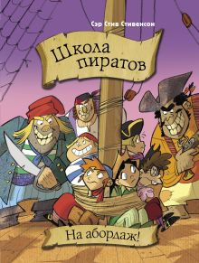 Школа пиратов. На абордаж!