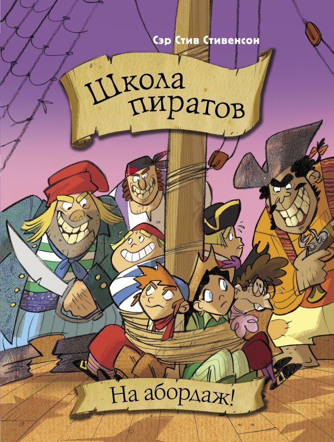 Сэр Стив Стивенсон - Школа пиратов. На абордаж! обложка книги