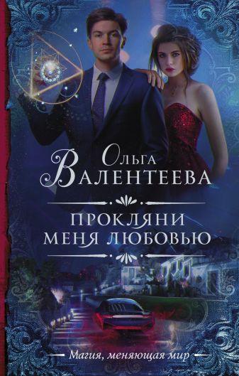 Ольга Валентеева - Прокляни меня любовью обложка книги