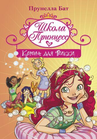 Прунелла Бат - Школа Принцесс. Корона для Викки обложка книги