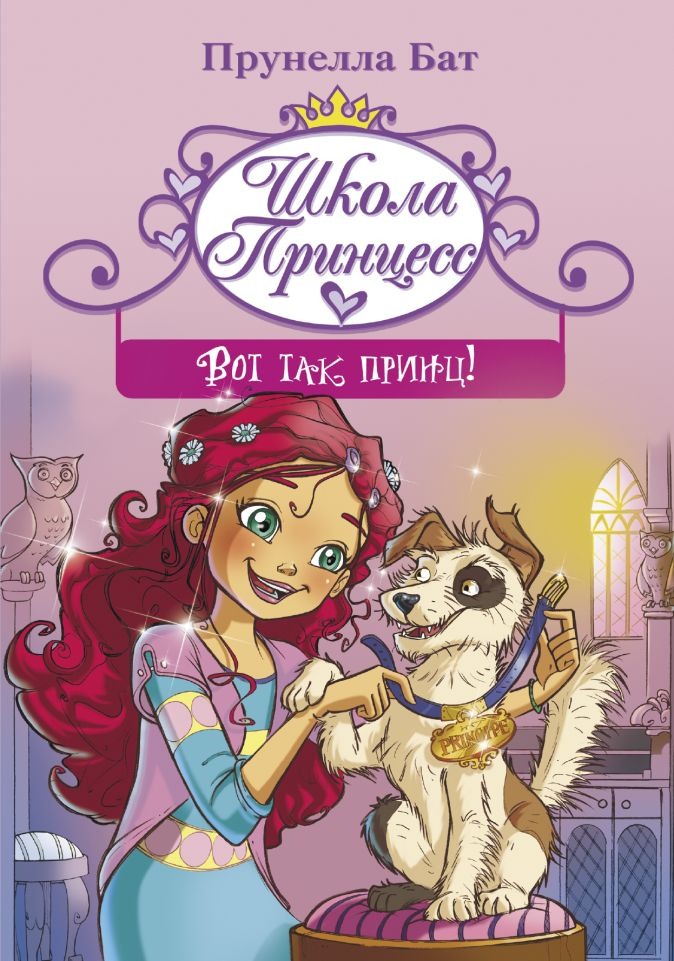 Прунелла Бат - Школа принцесс. Вот так принц! обложка книги