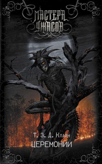 Т.Э.Д. Клайн - Церемонии обложка книги