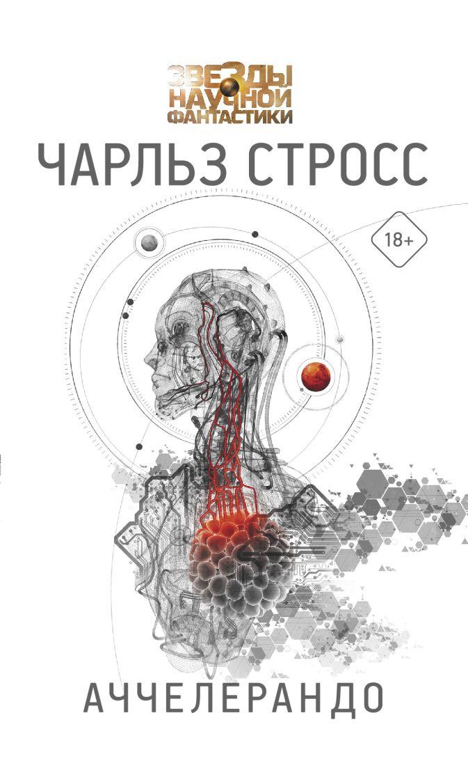 Чарльз Стросс - Аччелерандо обложка книги
