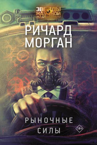 Ричард Морган - Рыночные силы обложка книги