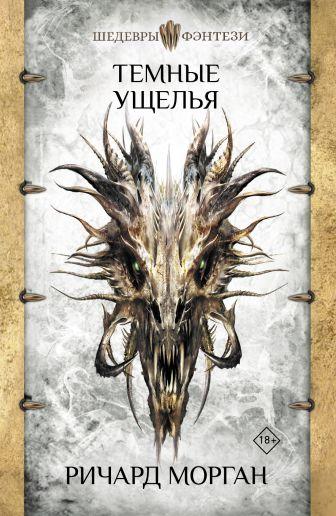 Ричард Морган - Темные ущелья обложка книги