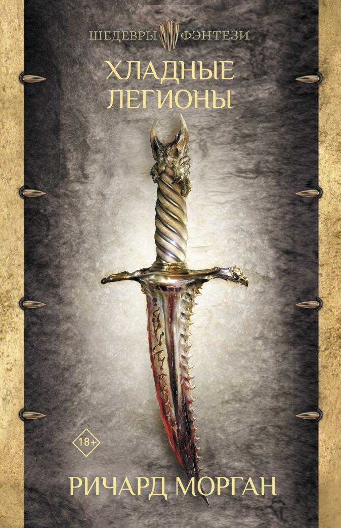 Ричард Морган - Хладные легионы обложка книги