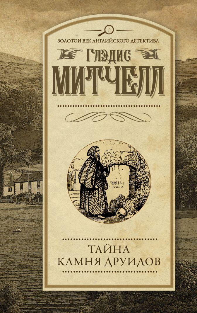 Глэдис Митчелл - Тайна Камня друидов обложка книги