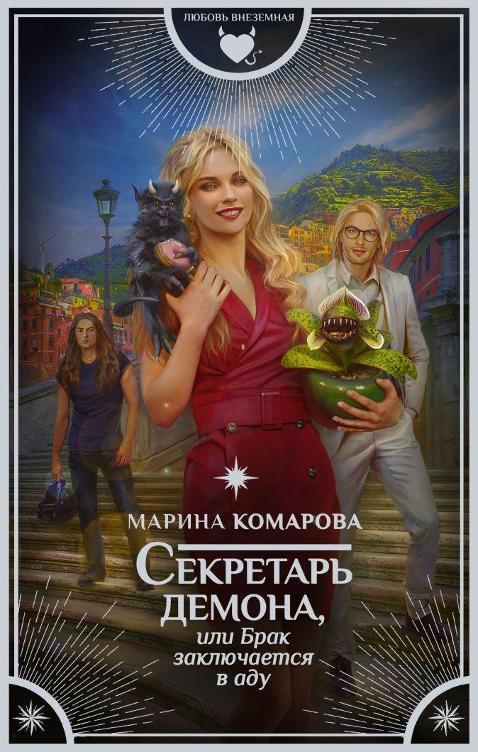 Марина Комарова - Секретарь демона, или Брак заключается в аду обложка книги