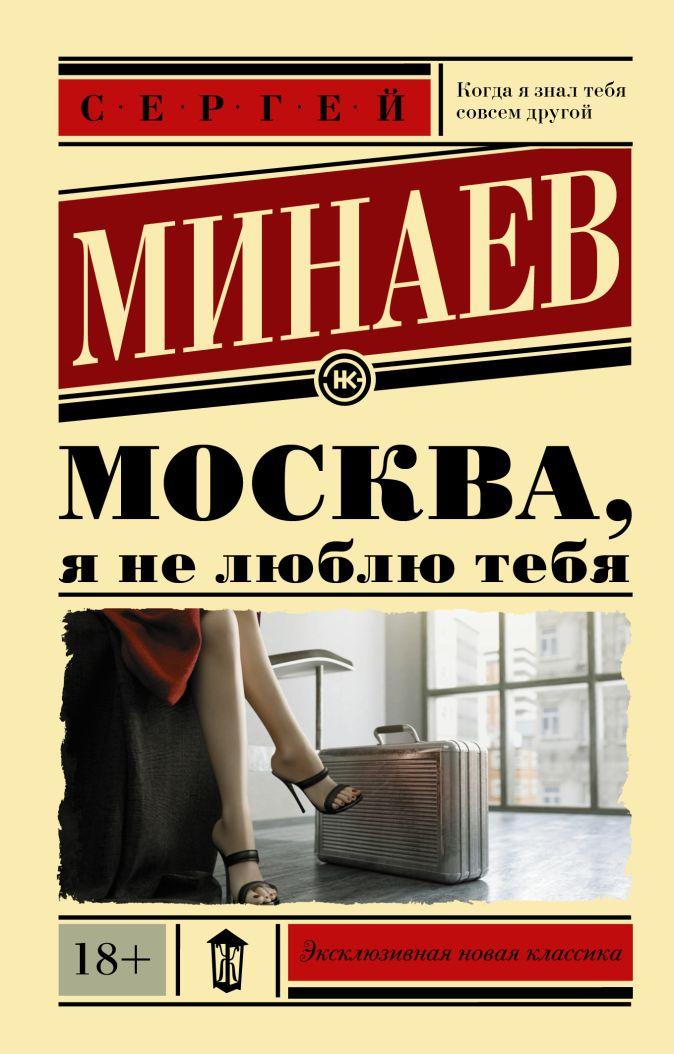 Москва, я не люблю тебя Сергей Минаев