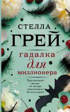 Грей С. - Гадалка для миллионера' обложка книги