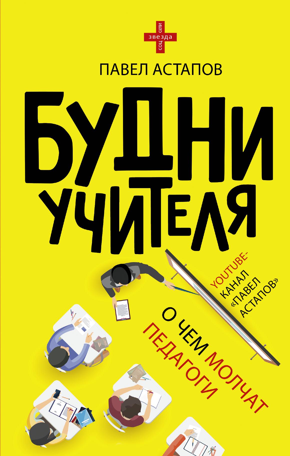 Астапов Павел Викторович Будни учителя