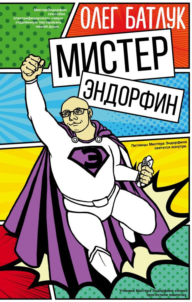 Олег Батлук - Мистер Эндорфин обложка книги
