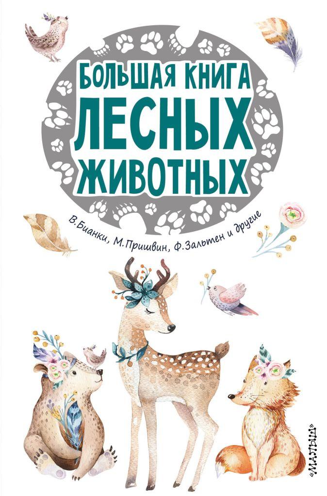 Зальтен Ф., Бианки В. и др. - Большая книга лесных животных обложка книги
