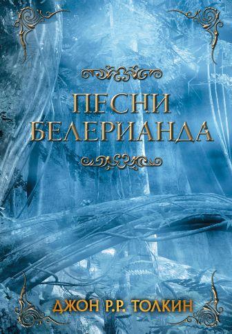Джон Рональд Толкин - Песни Белерианда обложка книги
