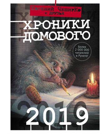 Евгений ЧеширКо - Хроники Домового. 2019 обложка книги