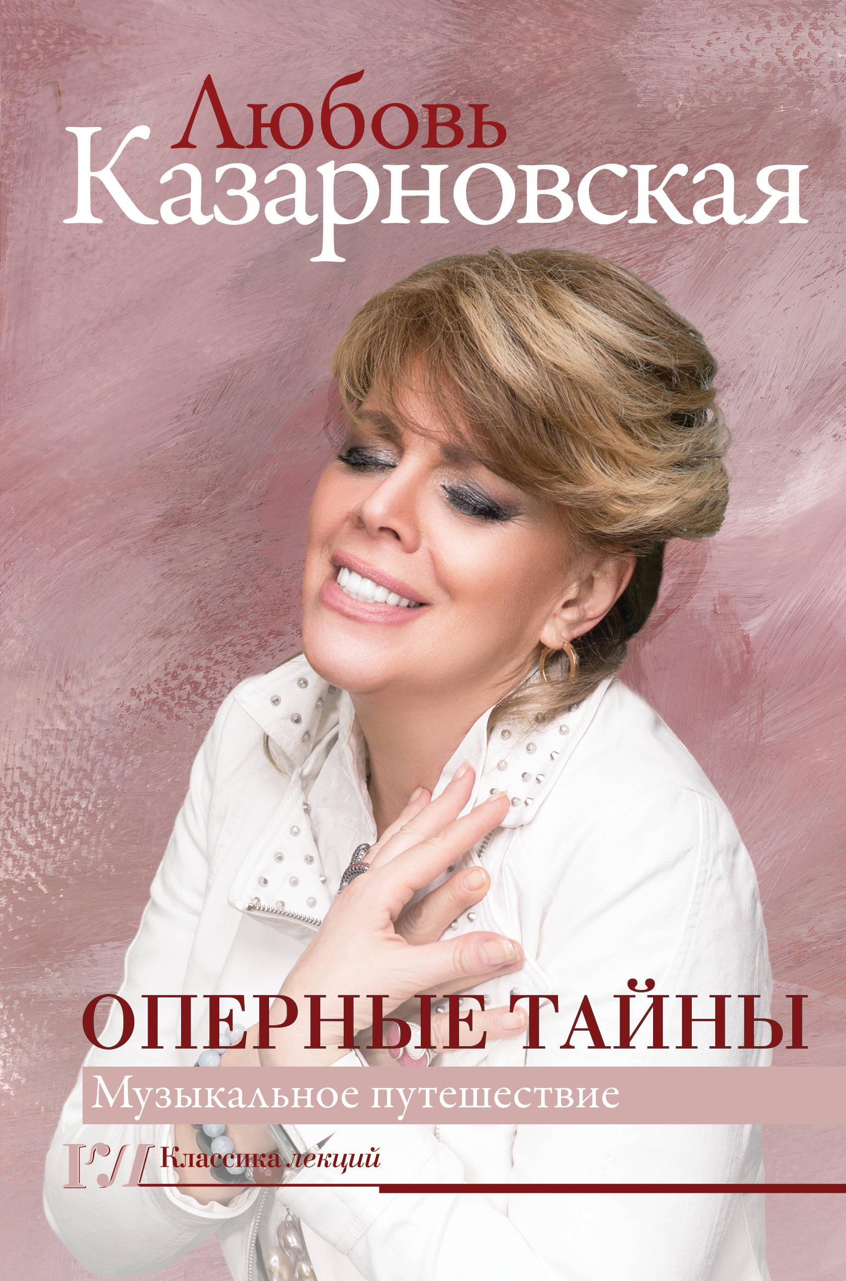 Казарновская Любовь Юрьевна Оперные тайны
