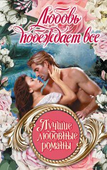 Лучшие любовные романы. Любовь побеждает все