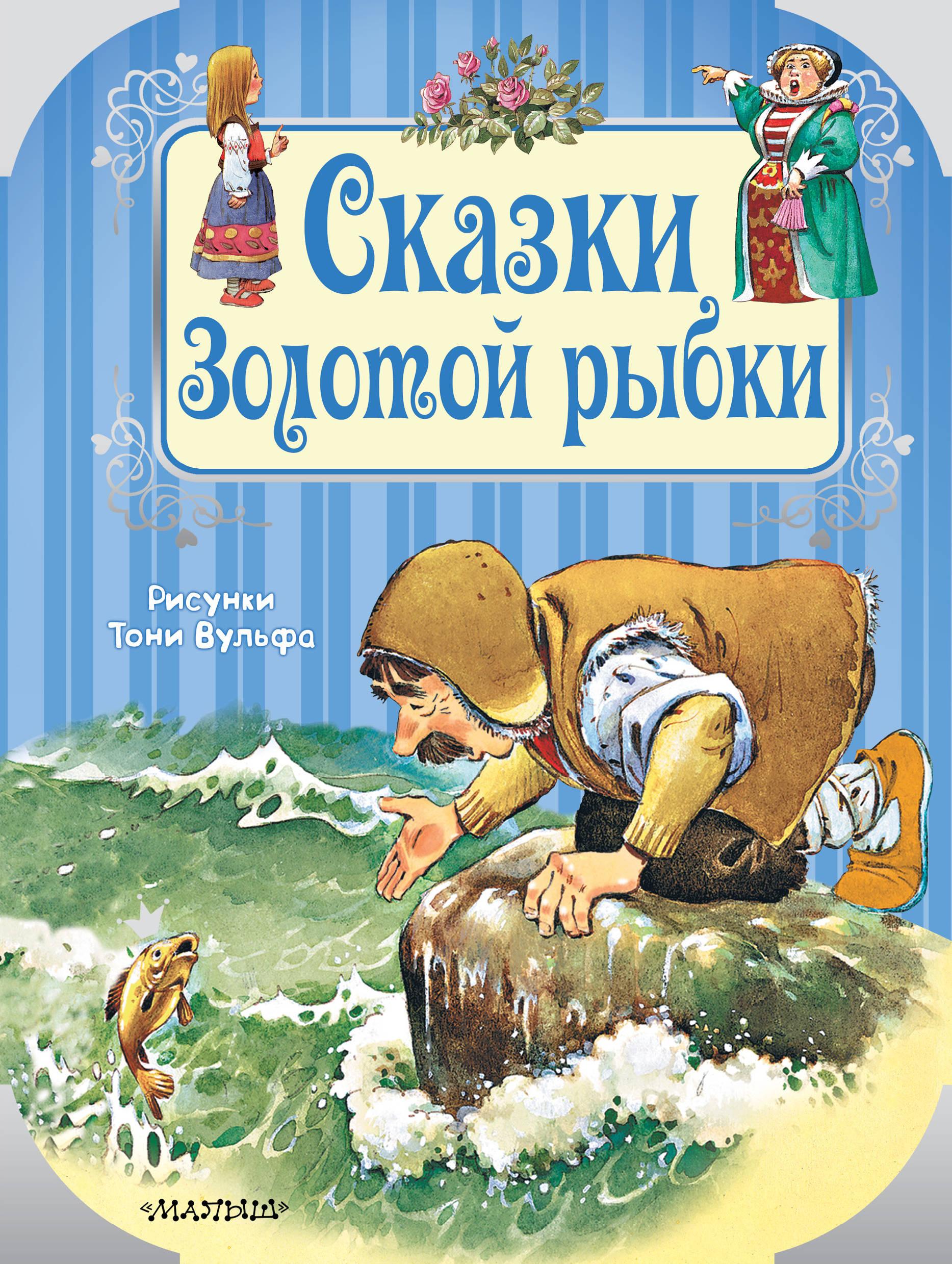 Тони Вульф Сказки Золотой рыбки