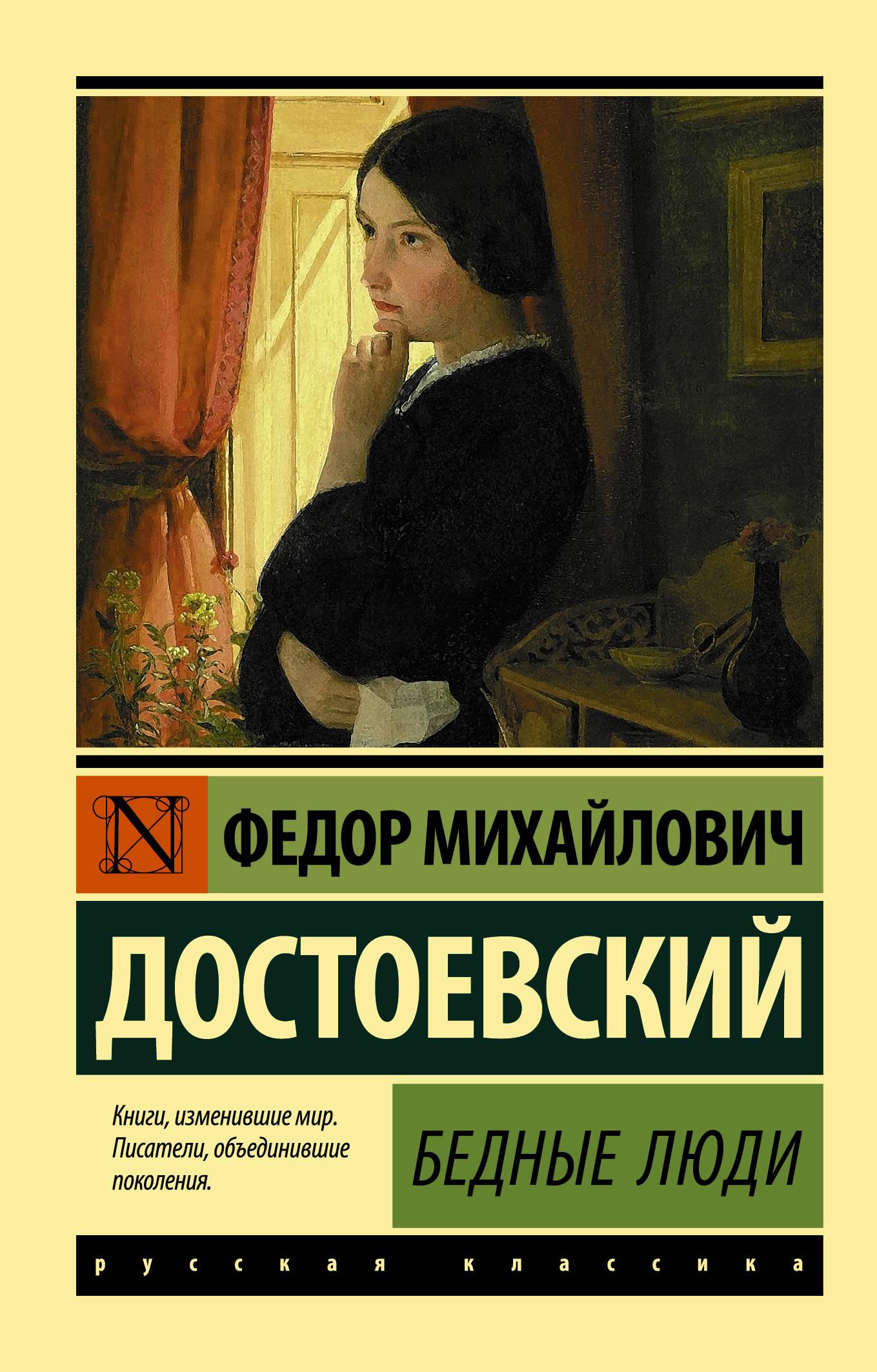 Федор Михайлович Достоевский Бедные люди