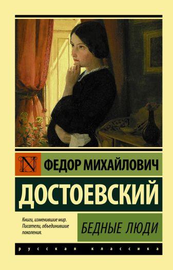 Федор Михайлович Достоевский - Бедные люди обложка книги