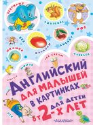 Иванова М.В., Гордиенко Н.И., Лемко Д.М. - Английский для малышей в картинках' обложка книги