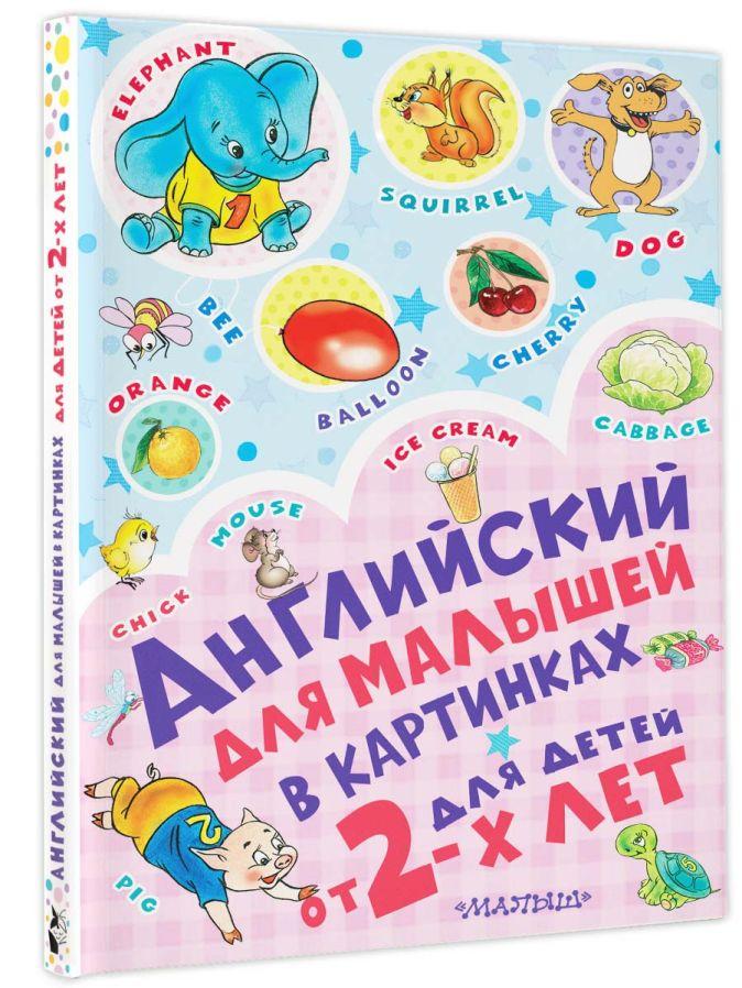 Английский для малышей в картинках Гордиенко Н.И., Гордиенко С.А., Лемко Д.М., Чукавина И.А.