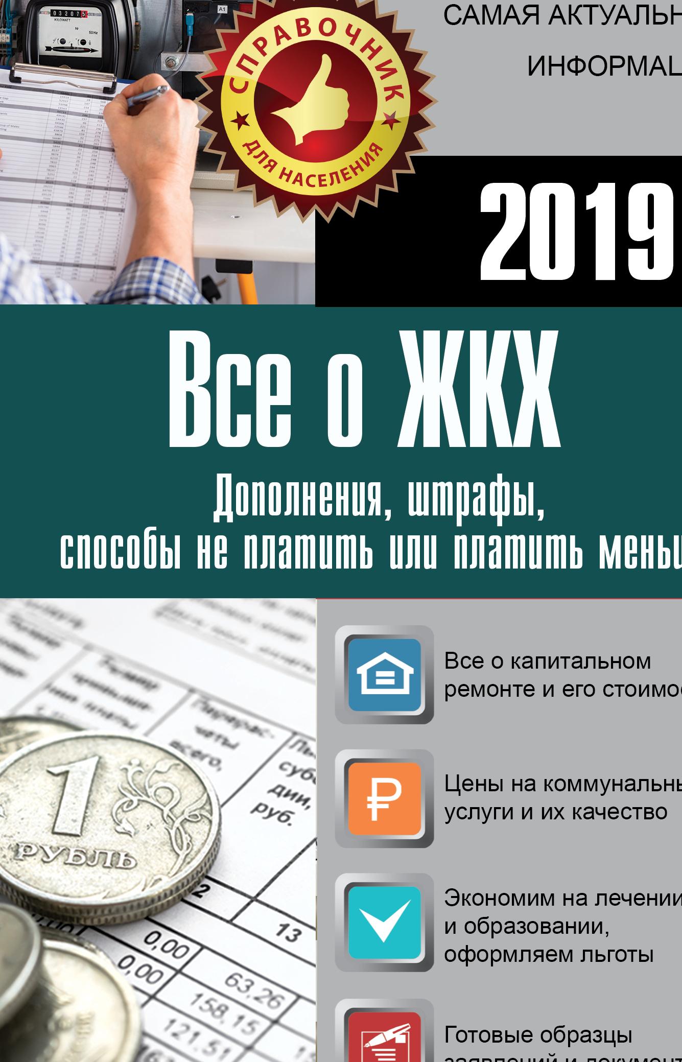 Фото - . Все о ЖКХ на 2019 год белановский а с шевченко с с все о жкх на 2018 год