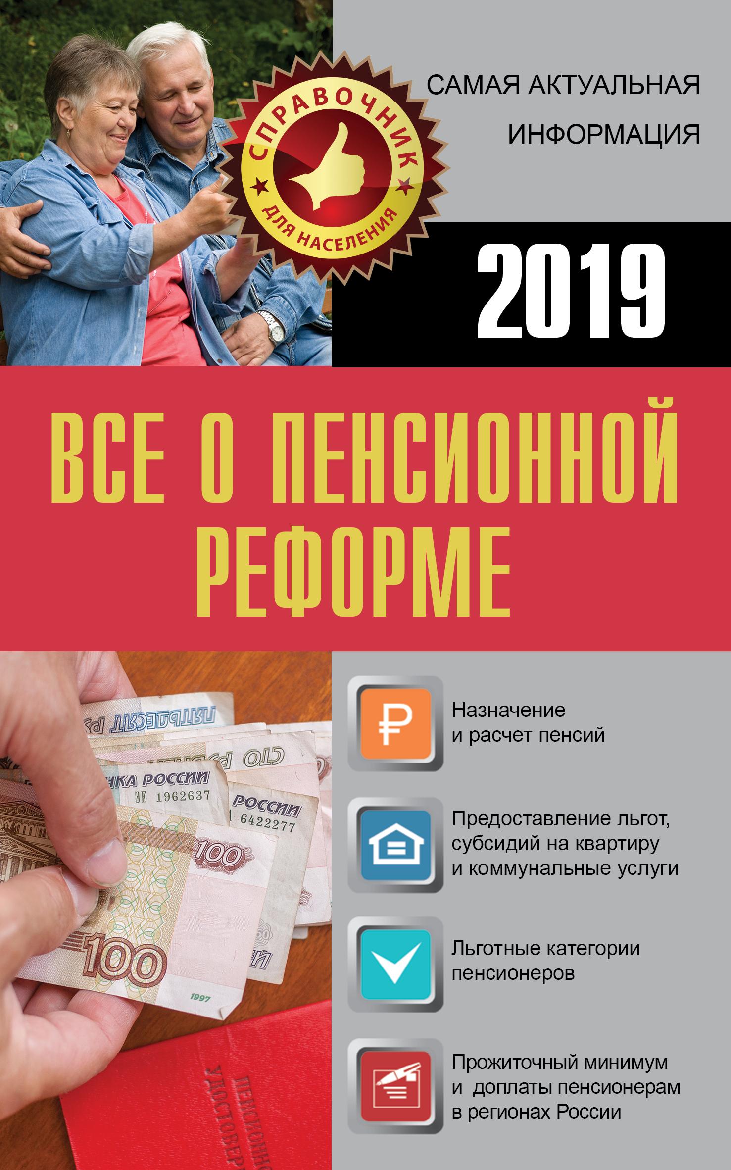. Все о пенсионной реформе 2019 отсутствует все о пенсионной реформе на 2019 год