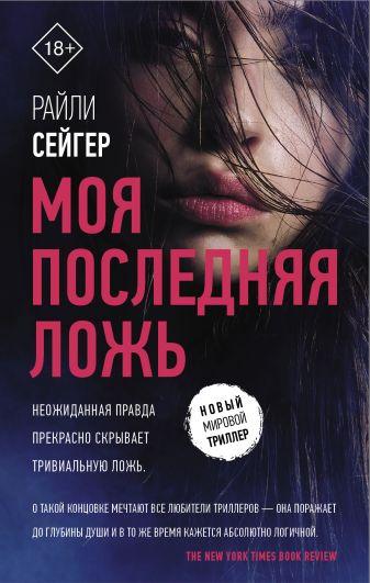 Райли Сейгер - Моя последняя ложь обложка книги