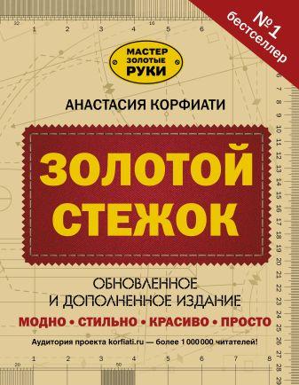 Корфиати А. - Золотой стежок. Обновленное и дополненное издание обложка книги