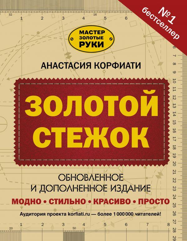 Корфиати Анастасия Золотой стежок. Обновленное и дополненное издание