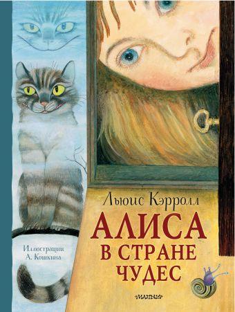 Алиса в стране Чудес Кэрролл Льюис
