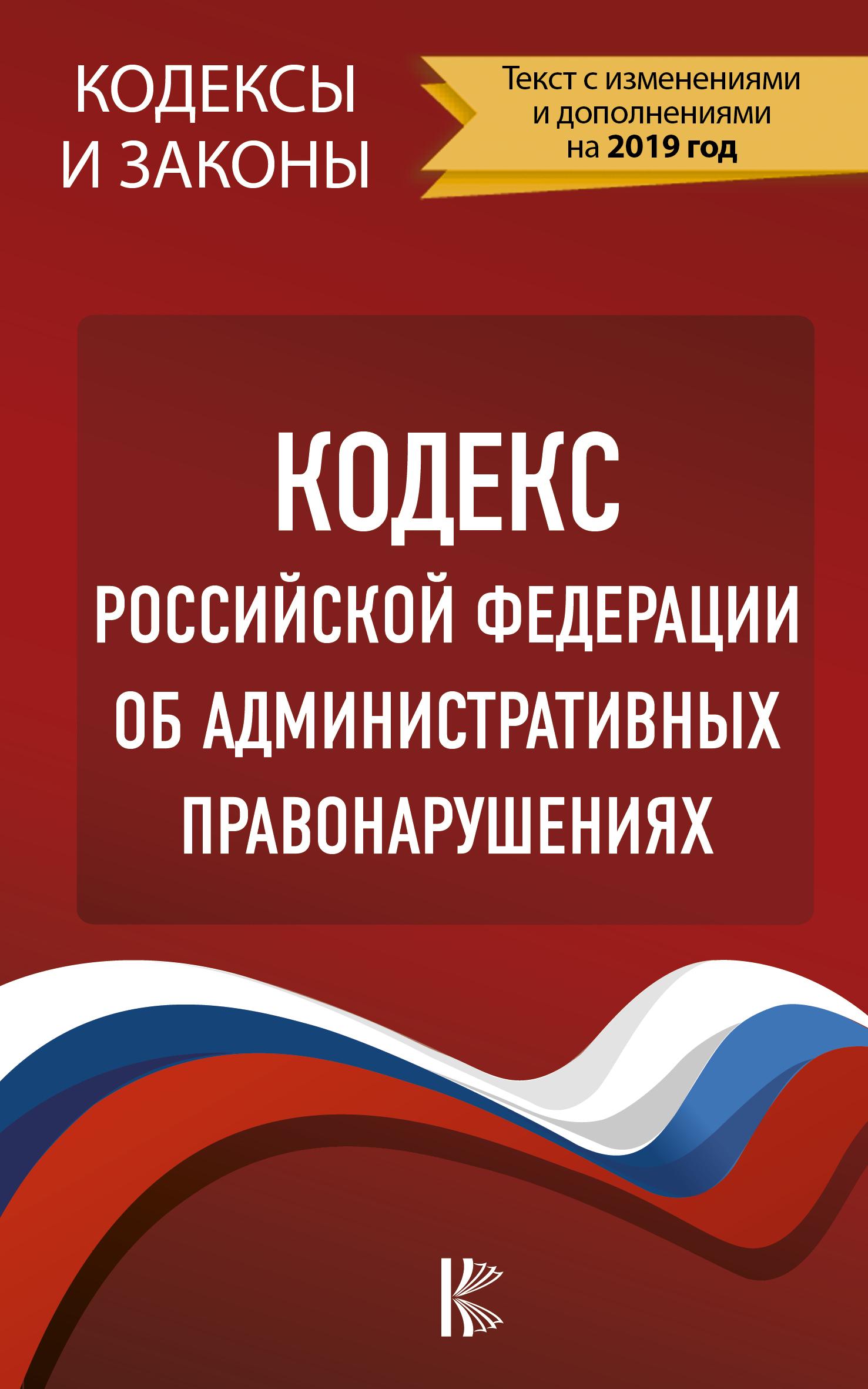 Кодекс Российской Федерации об административных правонарушениях на 2019 год 10 020 плакетка дом правительства российской федерации