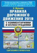 Правила дорожного движения 2019 с комментариями и иллюстрациями