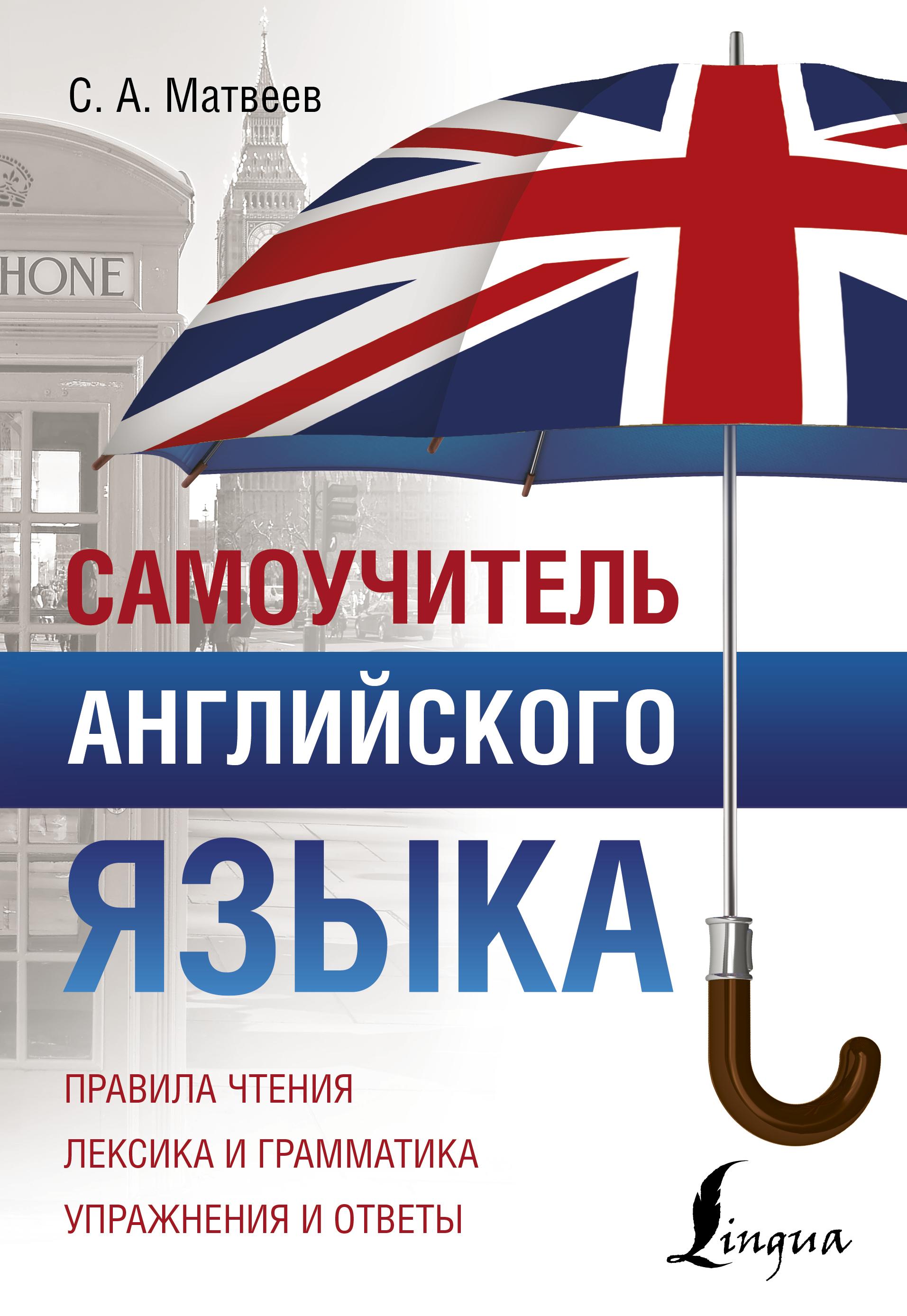 С. А. Матвеев Самоучитель английского языка