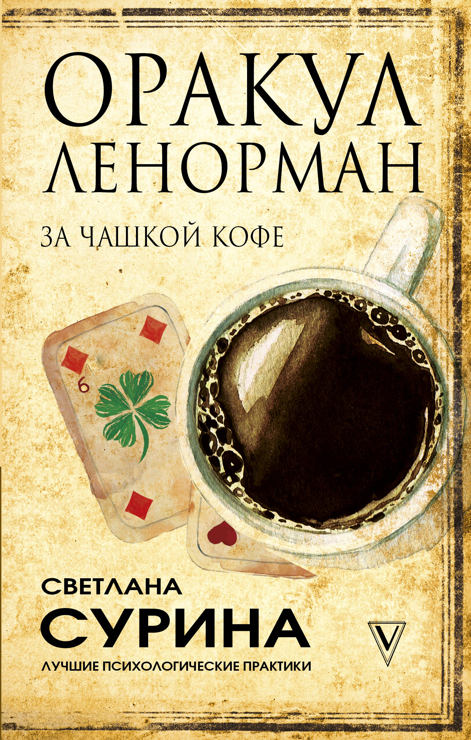 Оракул Ленорман за чашкой кофе ( Сурина Светлана Константиновна  )