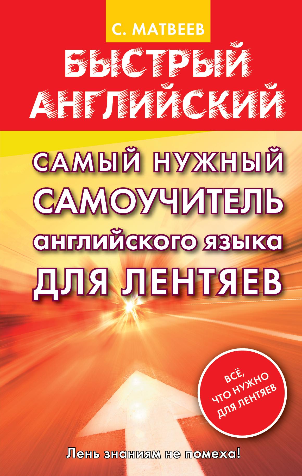 С. Матвеев Самый нужный самоучитель английского языка ДЛЯ ЛЕНТЯЕВ цена и фото